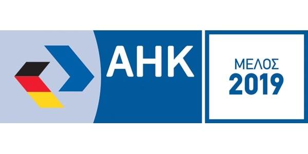 Μέλος στο Ελληνογερμανικό Εμπορικό και Βιομηχανικό Επιμελητήριο