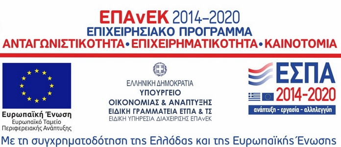 Αποτέλεσμα εικόνας για επανεκ 2014 2020